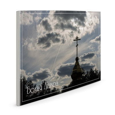 "Postcards ""White Lavra"""